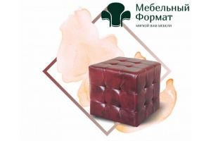 Пуф Кубик - Мебельная фабрика «Мебельный Формат»