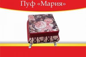 Пуф Мария - Мебельная фабрика «Корона»