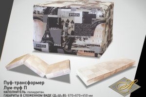 Пуф-трансформер Луи-Пуф П - Мебельная фабрика «АСМАНА»