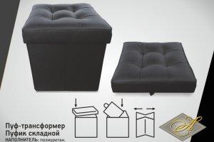 Пуф складной трансформер - Мебельная фабрика «АСМАНА»