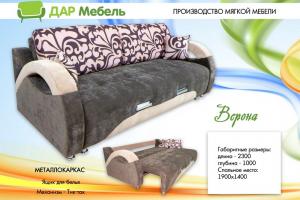 Раскладной диван Верона - Мебельная фабрика «Дар мебель»