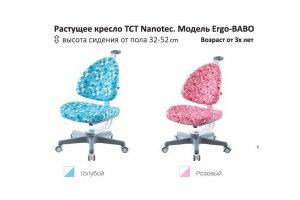 Растущий стул-кресло Ergo Babo - Импортёр мебели «Полезные технологии (Тайвань)»