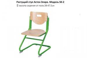 Растущий стул SK 2 - Импортёр мебели «Полезные технологии (Тайвань)»
