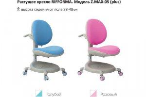Растущий стул-кресло ZMax-05 plus - Импортёр мебели «Полезные технологии (Тайвань)»