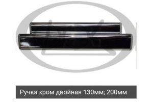 Ручка хромированная - Оптовый поставщик комплектующих «Фурнитура Отличного Качества»