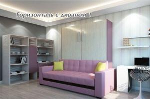Шкаф-кровать Горизонталь 1 с диваном - Мебельная фабрика «ГЕЛИОН»