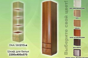 Шкаф-пенал для белья - Мебельная фабрика «КрайМебель-Краснодар»