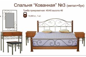 Спальня Кованная 3 - Мебельная фабрика «Алина-мебель»