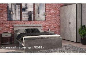 Спальный гарнитур Лофт - Мебельная фабрика «МИГ»