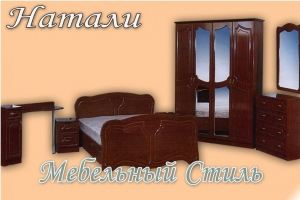 Спальный гарнитур МДФ Натали - Мебельная фабрика «Мебельный стиль»