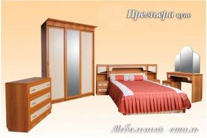 Спальный гарнитур Премьера   - Мебельная фабрика «Мебельный стиль», г. Пенза