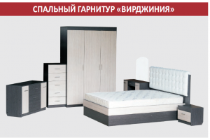 Спальный гарнитур Вирджиния - Мебельная фабрика «Авеста»