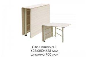 Стол-книжка 1 - Мебельная фабрика «ROOMmebell»