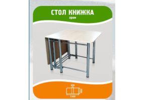 Стол Книжка - Мебельная фабрика «Астола» г. Ульяновск
