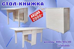 Стол-книжка - Мебельная фабрика «Мебель Миру»