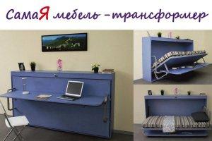 Стол-кровать Аделия NEW  трансформер - Мебельная фабрика «МебельГрад (мебель трансформер)»