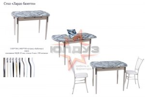 Стол Лардо базетто обеденный - Мебельная фабрика «Юлдуз»