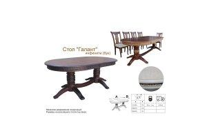 Стол обеденный Галант - Мебельная фабрика «Алина-мебель»