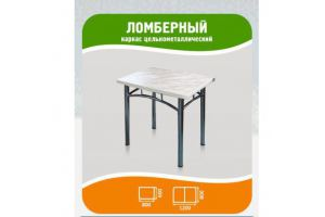 Стол обеденный Ломберный - Мебельная фабрика «Астола» г. Ульяновск