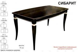 Стол обеденный Сибарит - Мебельная фабрика «Аврора»