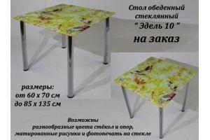 Стол обеденный стеклянный Эдель 10 - Мебельная фабрика «Алина мебель»