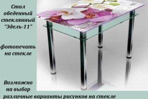Стол обеденный стеклянный Эдель с фотопечатью - Мебельная фабрика «Алина мебель»