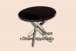 Стол Огонь круглый - Мебельная фабрика «KODMI-мебель»