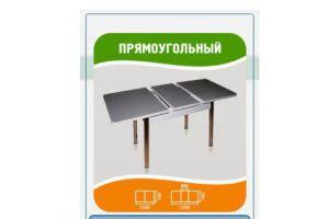 Стол Прямоугольный - Мебельная фабрика «Астола» г. Ульяновск