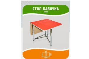 Стол раскладной Бабочка - Мебельная фабрика «Астола» г. Ульяновск