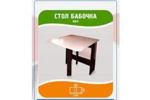 Стол раскладной Бабочка ЛДСП - Мебельная фабрика «Астола» г. Ульяновск