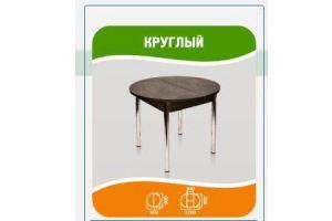 Стол раздвижной Круглый - Мебельная фабрика «Астола» г. Ульяновск