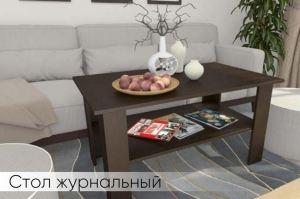 Стол журнальный Венге - Мебельная фабрика «Мебель Даром»