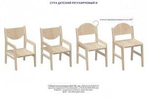 Стул детский регулируемый Н - Мебельная фабрика «Элегия»