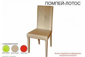 Стул Помпей-Лотос - Мебельная фабрика «Аврора»