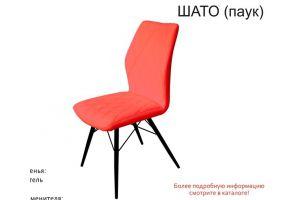 Стул Шато (паук) - Мебельная фабрика «Аврора»