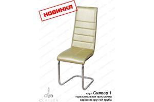 Стул Силвер 1 - Мебельная фабрика «Classen»