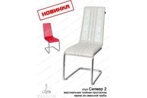 Стул Силвер 2 - Мебельная фабрика «Classen»