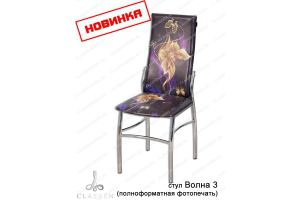 Стул Волна 3 - Мебельная фабрика «Classen»