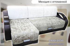 Светлый диван с оттоманкой Мелодия - Мебельная фабрика «Галант»