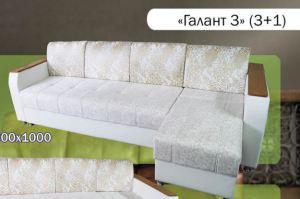Светлый угловой диван Галант 3 (3+1) - Мебельная фабрика «Галант»