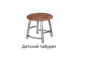 Табурет Детский - Мебельная фабрика «Ri-Rom»