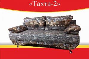 Тахта-2 - Мебельная фабрика «Корона»