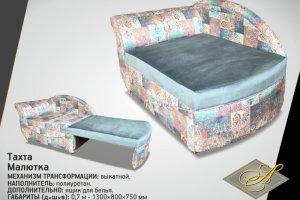 Тахта раскладное Малютка - Мебельная фабрика «АСМАНА»