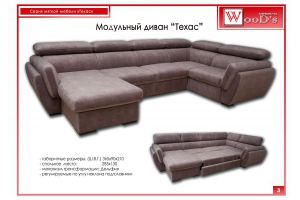 Диван Техас модульный - Мебельная фабрика «Mebel WooD-s»