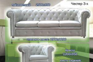 Трехместный диван Честер - Мебельная фабрика «Галант»