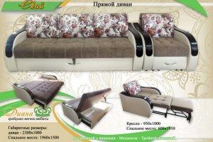 Тройной диван Скай - Мебельная фабрика «Диана»