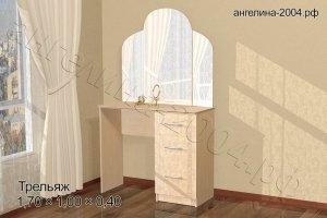 Туалетный стол Трельяж - Мебельная фабрика «Ангелина-2004»