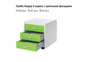 Тумба Лидер 3 ящика с цветными фасадами - Импортёр мебели «Полезные технологии (Тайвань)»