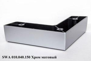 Угловая опора хром матовый - Оптовый поставщик комплектующих «Альфалика»