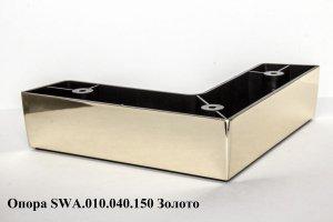 Угловая опора золото - Оптовый поставщик комплектующих «Альфалика»